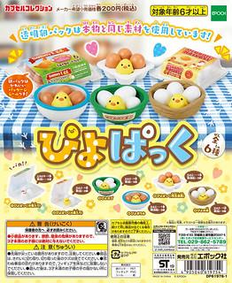 寫實的雞蛋盒中藏著可愛祕密!EPOCH 社新轉蛋『啾啾蛋盒(ぴよぱく)』情報公開!