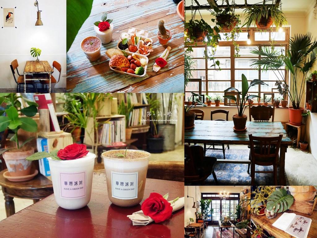 台北迪化街一日遊特色咖啡館餐廳草原派對 食記