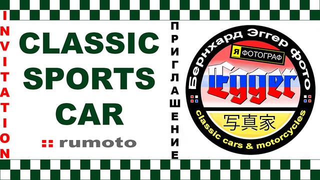 flickr group invitation - classic sports car :: rumoto (c) 2019 Берни Эггерян :: rumoto images