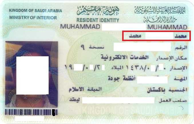 208 How to read 12 Iqama details Number, Name etc (2)