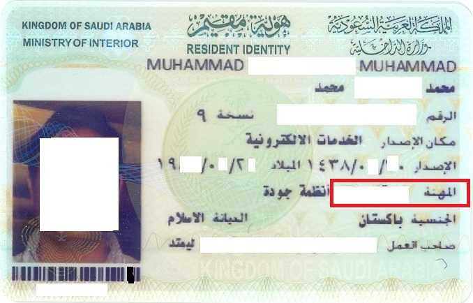 208 How to read 12 Iqama details Number, Name etc (8)