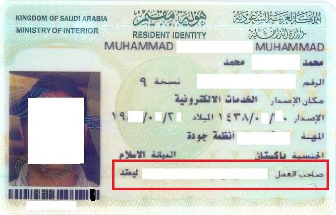 208 How to read 12 Iqama details Number, Name etc (10)
