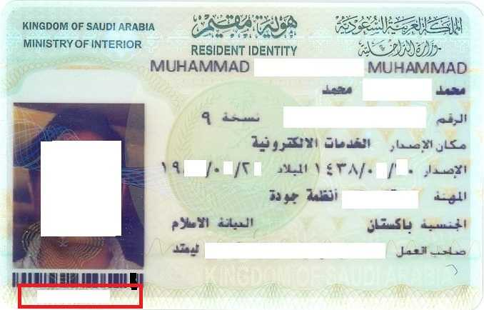 208 How to read 12 Iqama details Number, Name etc (12)