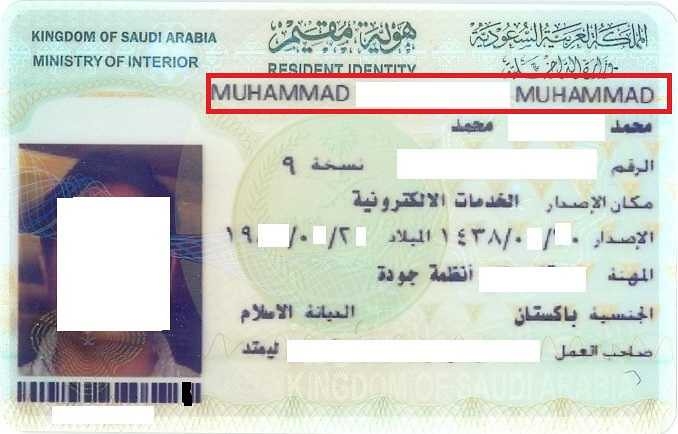 208 How to read 12 Iqama details Number, Name etc (1)