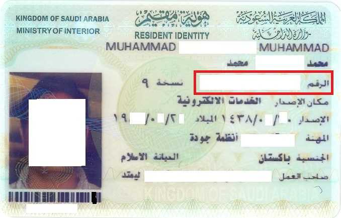 208 How to read 12 Iqama details Number, Name etc (3)