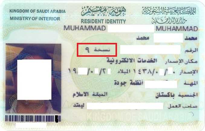 208 How to read 12 Iqama details Number, Name etc (4)