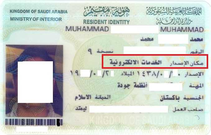 208 How to read 12 Iqama details Number, Name etc (5)