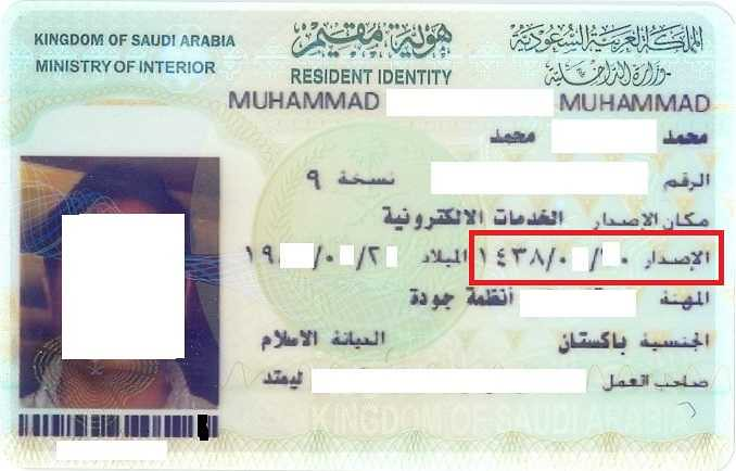 208 How to read 12 Iqama details Number, Name etc (6)