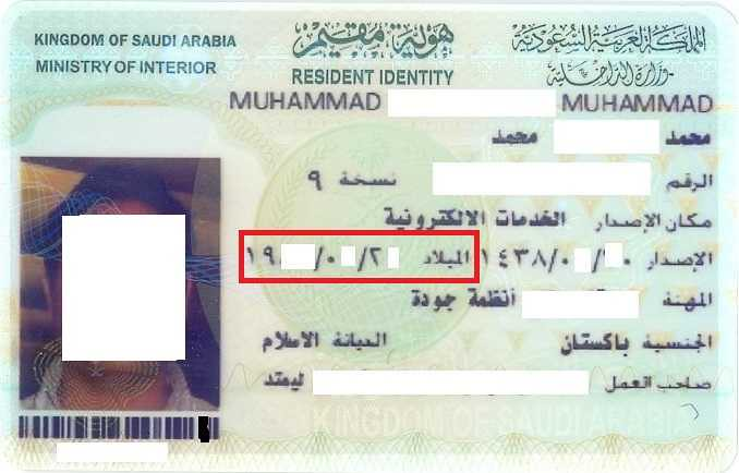 208 How to read 12 Iqama details Number, Name etc (7)