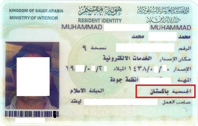 208 How to read 12 Iqama details Number, Name etc (9)