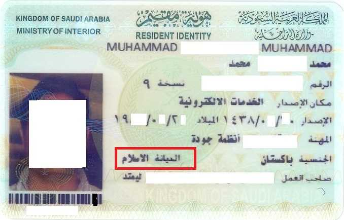 208 How to read 12 Iqama details Number, Name etc (11)