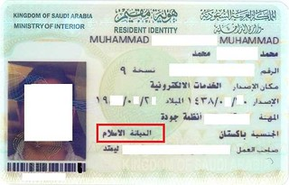 208 How to read 12 Iqama details Number, Name etc (11) | by Life in Saudi Arabia