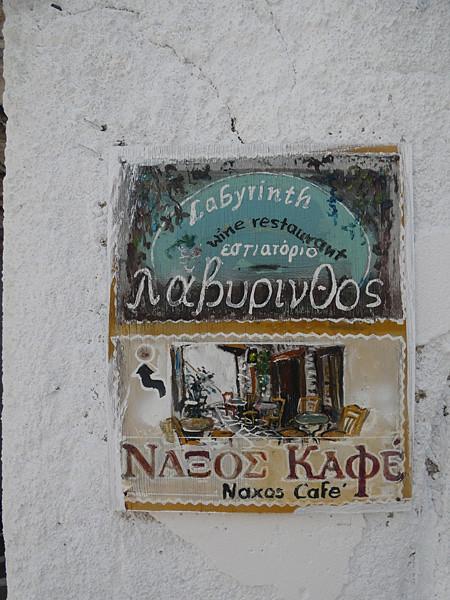 naxos café