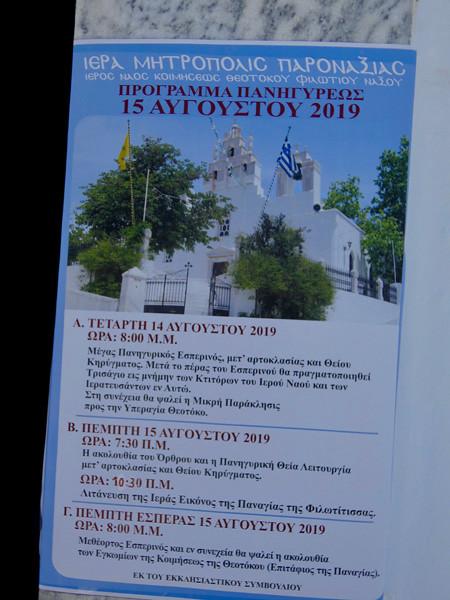 le 15 août à Halki