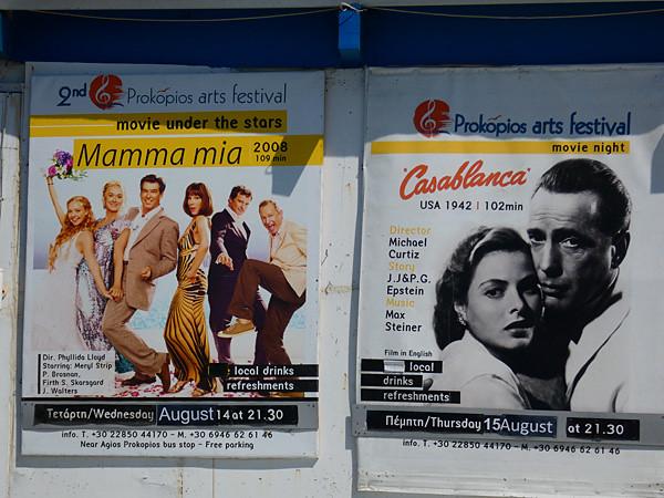 e cinéma de Prokopios