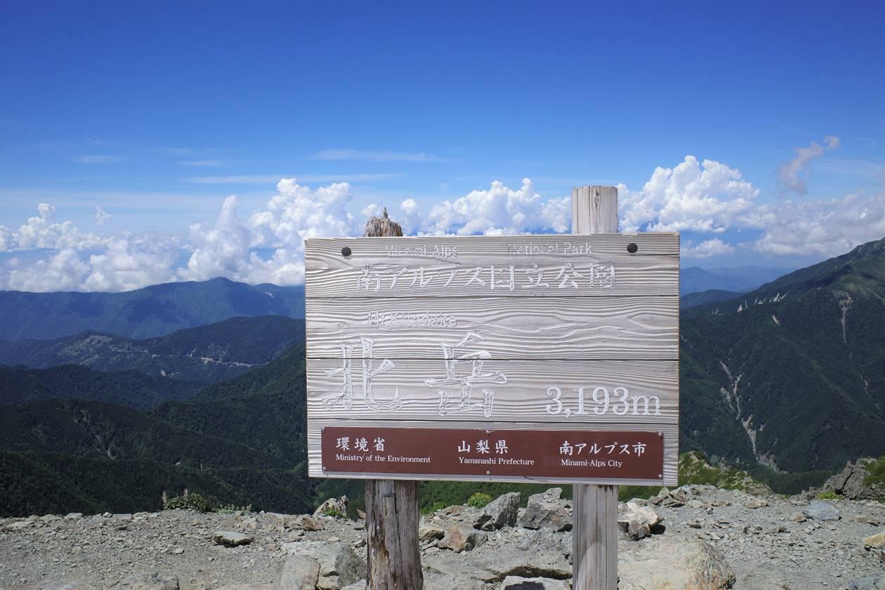 南アルプス北岳山頂の標識