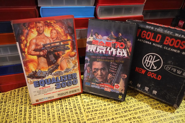 Seoul Korea vintage VHS covers for cult B-epic