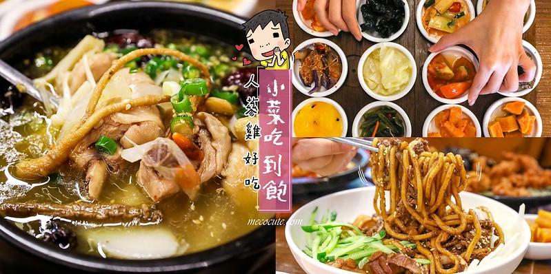 三重美食,三重韓式料理,台北朝鮮味韓國料理,台北韓式料理,新莊朝鮮味韓國料理,朝鮮味,朝鮮味三重,朝鮮味菜單,朝鮮味韓國料理,東區朝鮮味 @陳小可的吃喝玩樂