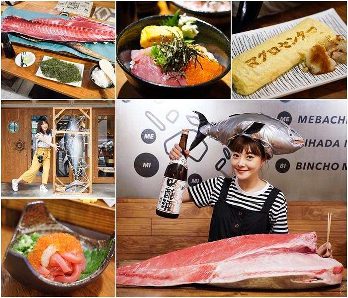 【金槍王中心 マグロセンタ】多樣鮪魚的料理方式,百吃不厭,餐廳寬敞舒適又有自己的特色,趣味性、話題性十足 |名古屋美食推薦