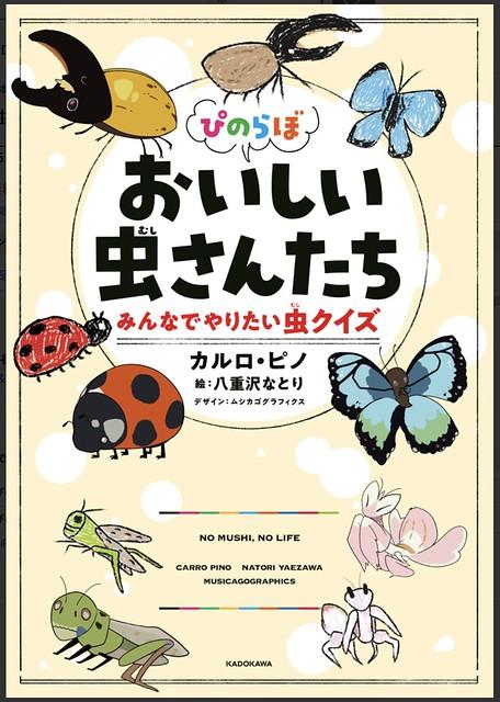Кузнечик в шоколаде и жареные цикады. Куда катится японская кухня?