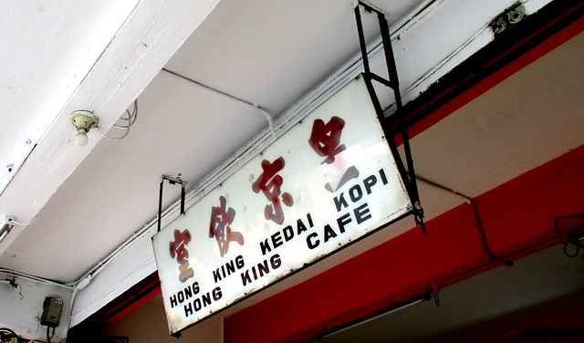Hong King Cafe
