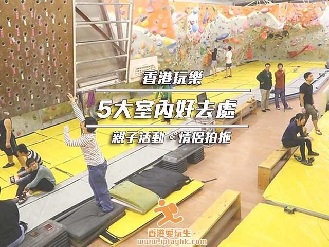 [室內好去處] 5大香港親子好去處