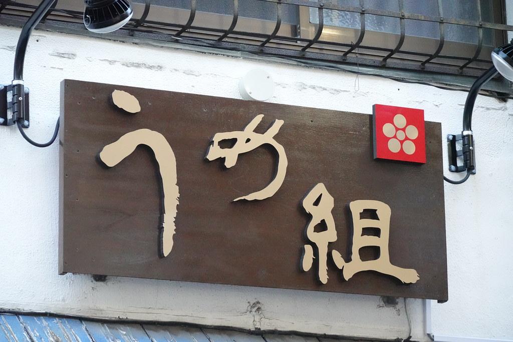 うめ組(江古田)