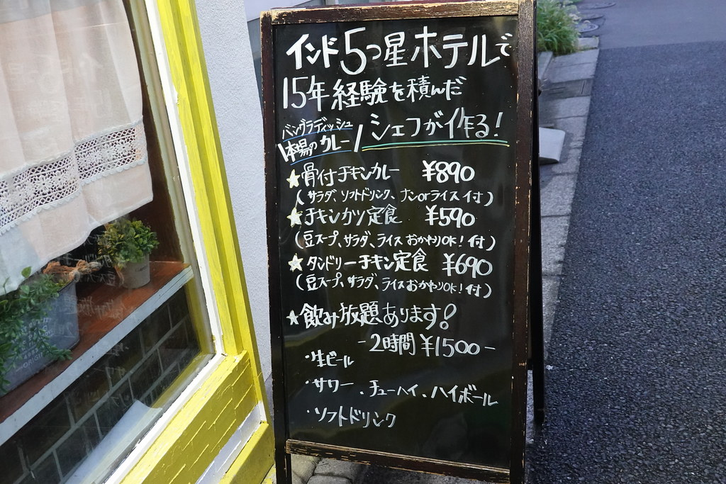 マヒ(江古田)