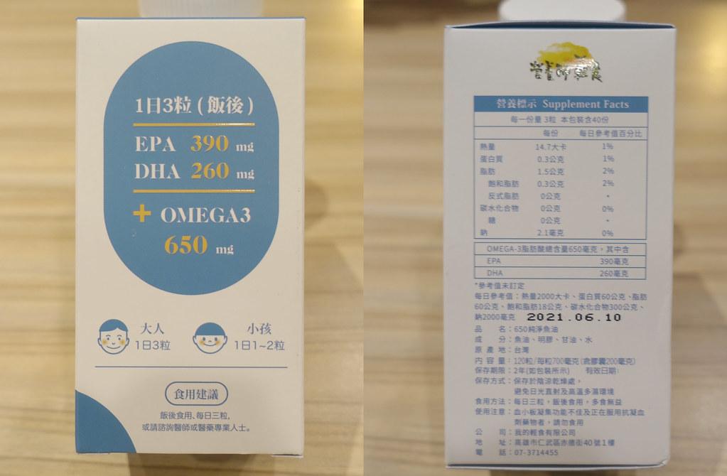 650純淨魚油+我愛人妻少女心 (3)