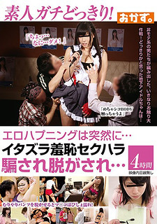 OKAX-532 Amateur Gachi!Erotic Happening Is Suddenly … Mischievous Shame Sexual Harassment Being Taken Off And Taken Off … 4 Hours