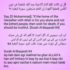 "#DailyHadithSMS #Hadith #Quran #islam قُلۡ إِن كَانَتۡ لَكُمُ ٱلدَّارُ ٱلۡـَٔاخِرَةُ عِندَ ٱللَّهِ خَالِصَةࣰ مِّن دُونِ ٱلنَّاسِ فَتَمَنَّوُا۟ ٱلۡمَوۡتَ إِن كُنتُمۡ صَـٰدِقِینَ. سورة البقرة ٩٤  Say, [O Muhammad], ""If the home of the Hereafter with Allah i"