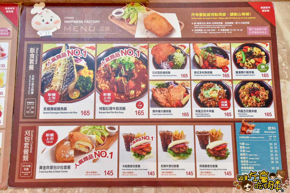 奇美食品 幸福工廠(手機板)-11