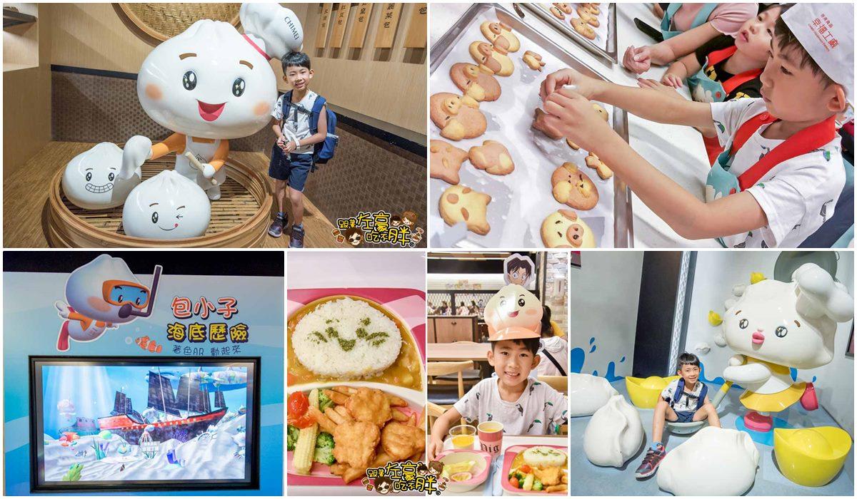 奇美食品 幸福工廠(台南觀光工廠)