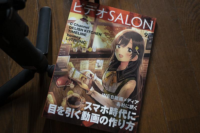 ビデオSALONの表紙が佐倉おりこさん!スマホ時代の動画特集と