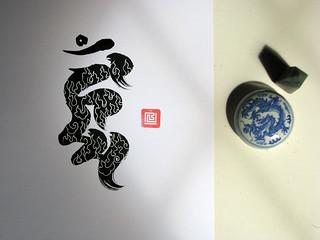 Siddham Calligraphy.