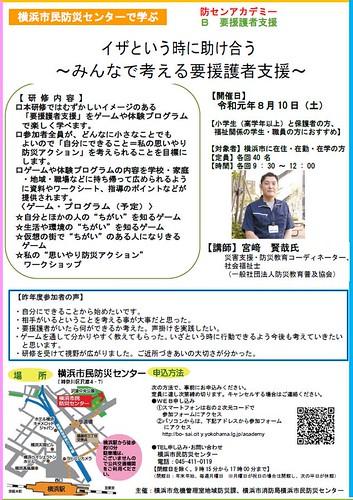 横浜市民防災センターアカデミー2019テーマB