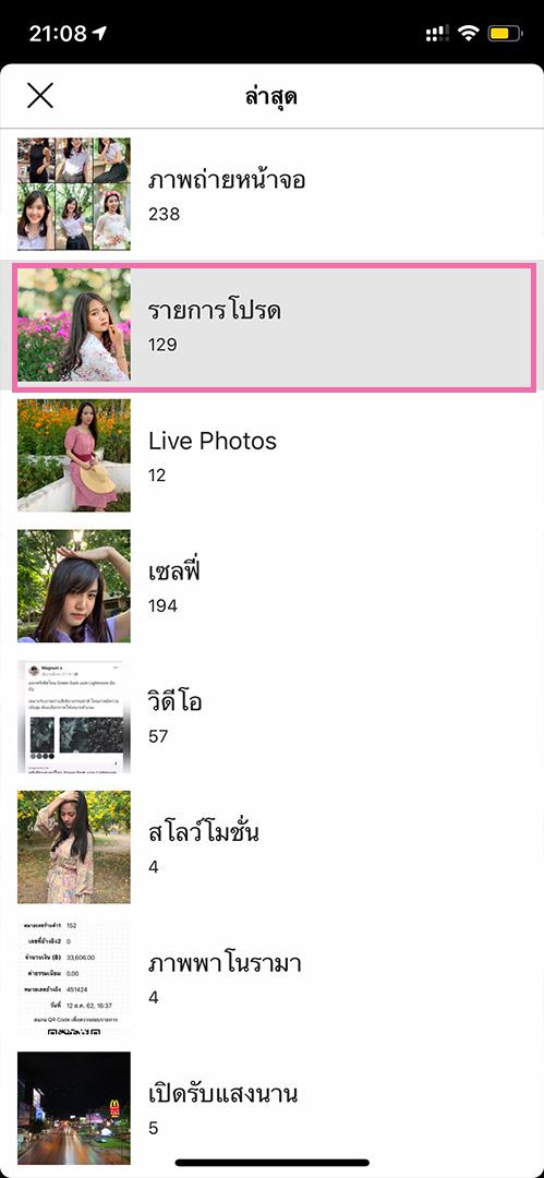 iPhone-Bookmark-Photo-03