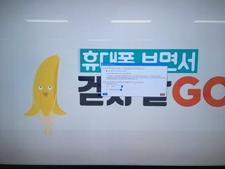 Error or options screen, Seoul metro video screen
