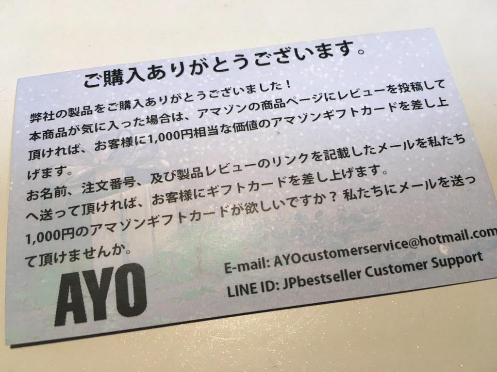 枕に同梱されていた、カスタマーレビューの投稿を呼びかけるAYOのカード
