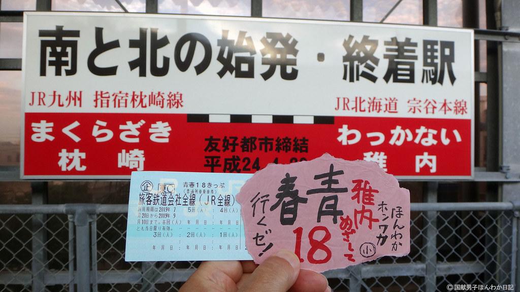 さあ~行くゼ!枕崎駅ホームにて