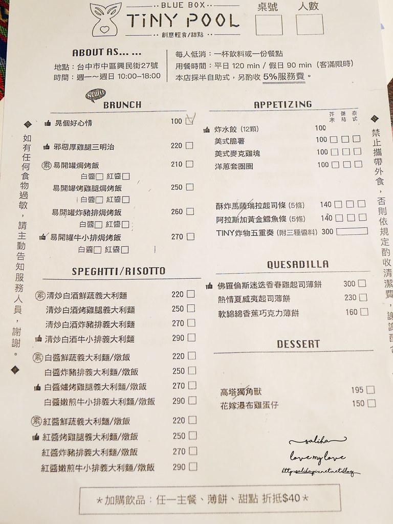 台中Blue box藍箱處Tiny Pool小池創意冰淇淋早午餐菜單價位menu (2)