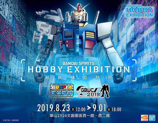 探索組裝模型的無限樂趣!BANDAI SPIRITS『HOBBY EXHIBITION 組裝模型特展』08 月 23 日磅礡登場!