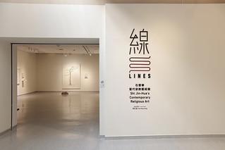 展場照|「線—石晉華當代宗教藝術展」