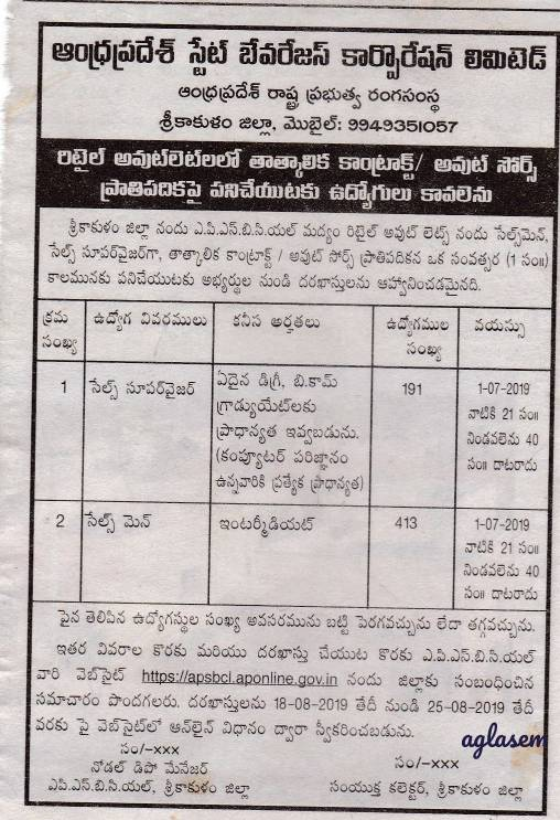 APSBCL Notification 2019 out for 12,363 vacancies; Apply online at apsbcl.aponline.gov.in