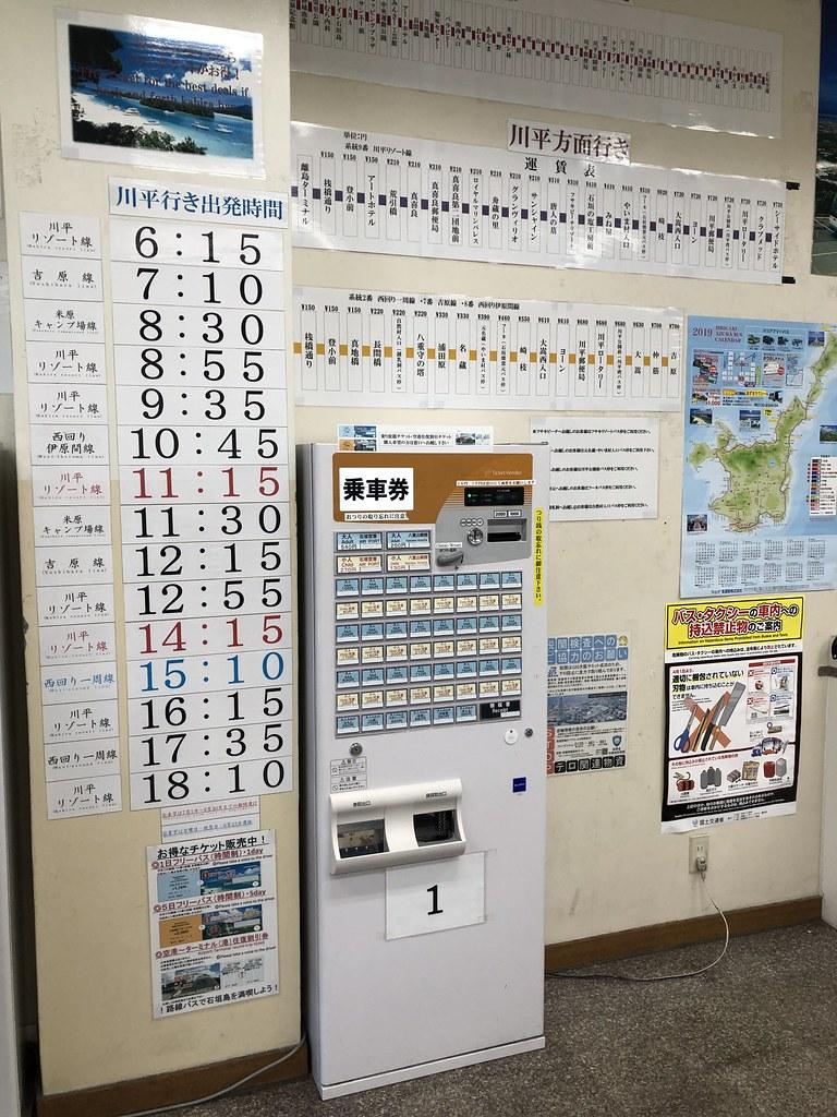 川平行のバスは、大きく時刻表が出ています!