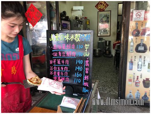 尹記青島蔥油餅