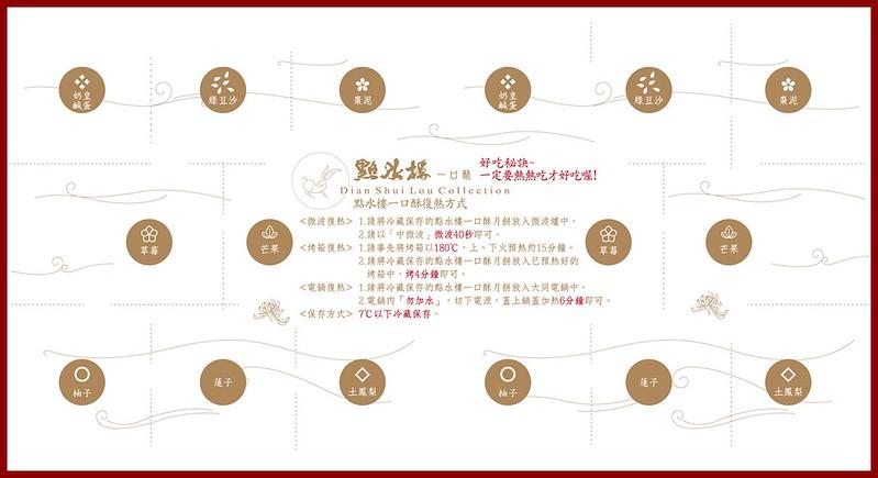 2019中秋月餅禮盒油紙