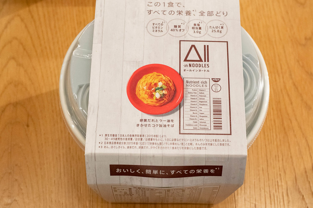 Nissin_All-in-NOODLES-5