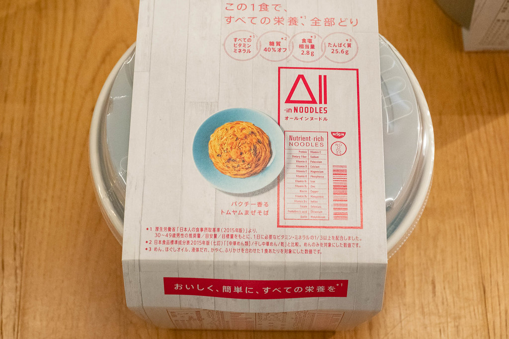 Nissin_All-in-NOODLES-6