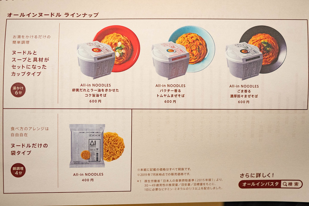 Nissin_All-in-NOODLES-12